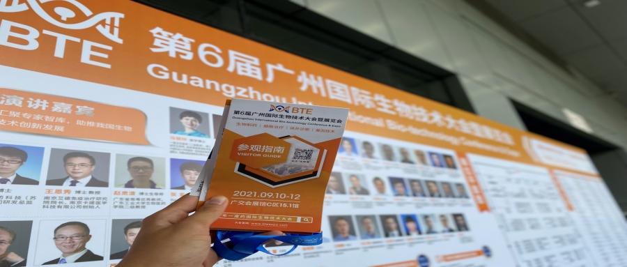 【会展活动】牛顿光学研究院受邀参加第六届广州国际生物技术大会