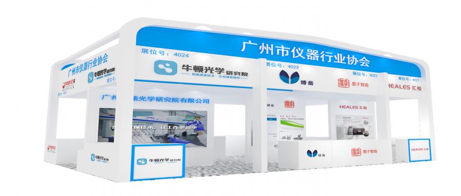 9月27日,牛顿光学诚邀您莅临第十九届北京分析测试学术报告会暨展览会